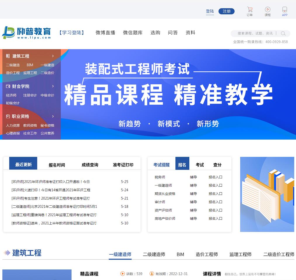 斥资近百万升级域名!励普教育收购lipu.com